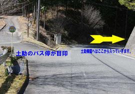 バス停「土助」から右方向へ進みます。土助梅園まで約1Kmです。