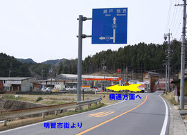 明智市街よりお越しの方は、こちらを左折してください。土助梅園まで約4Kmです。