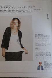 SHINBIYO JUNE 2013 hair :Hayashi Seima  make: Shimizu Mami