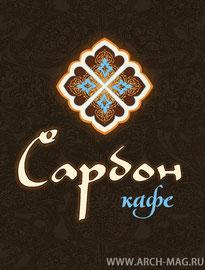 Логотип кафе Сарбон