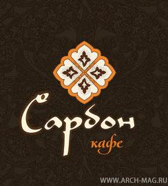 Несколько вариантов Логотипа кафе Сарбон