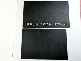 牛革 ダッチクロ デスクマット 2サイズ