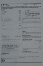 TATRA T815-260S45 19 255 4х4.2 12T