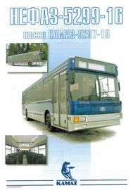 Автобус НефАЗ-5299-16 на шасси КАМАЗ-5297-15