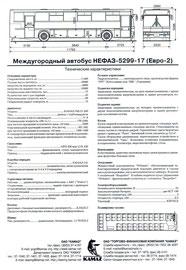 Автобус НефАЗ-5299-17 на шасси КАМАЗ-5297-15