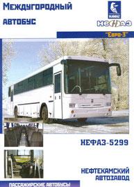 Автобус НефАЗ-5299-17 на шасси КАМАЗ-5297
