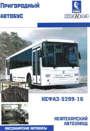 Автобус НефАЗ-5299-16 на шасси КАМАЗ-5297