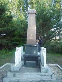 『藤原長作』記念碑