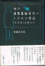 発行:現代人文社