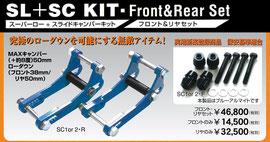 SL+SC kit