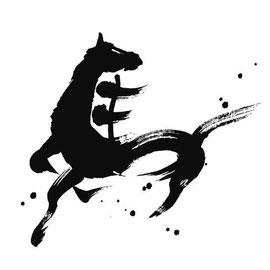 筆文字ロゴデザイン『馬』デザイン書