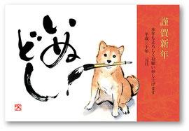 年賀状デザイン『いぬどし 』書き初めをする犬のイラスト