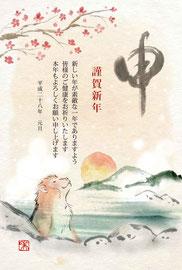 申年年賀状デザイン 温泉に入っている猿のイラスト