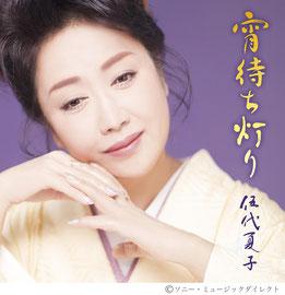 『宵待ち灯り』伍代夏子 演歌CDタイトル筆文字デザイン デザイン書