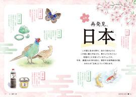 『新世』2月号掲載  扉イラスト,筆タッチ,和風イラスト