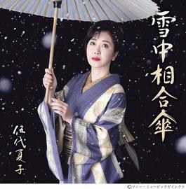 『雪中相合傘』伍代夏子 演歌CDタイトル筆文字デザイン デザイン書