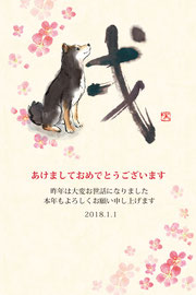 戌年年賀状デザイン『戌』のデザイン書