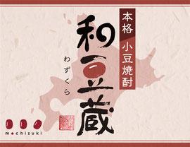 筆文字ロゴデザイン『和豆蔵』焼酎ラベル デザイン書
