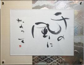 『千の風になって』額作品