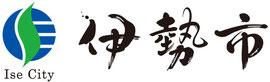 筆文字ロゴデザイン『伊勢市』