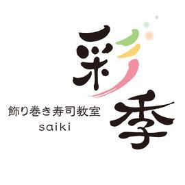 筆文字ロゴデザイン『飾り巻き寿司教室 彩季』デザイン書