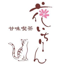 筆文字ロゴデザイン『甘味喫茶 花いちりん』デザイン書