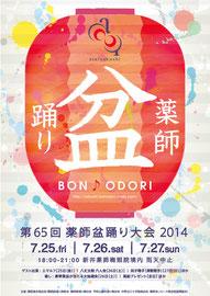 中野区 新井薬師 「第65回 薬師盆踊り大会 2014」