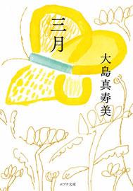 『三月』著者:大島真寿美 出版社: ポプラ社 デザイン:名久井直子