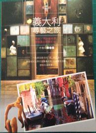 Guida uscita a Taiwan con una recensione sul mio Studio d'Arte Valkama. By Shiao Chia Chia.