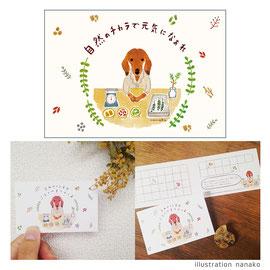 2017 栄町ヤマト薬局様 ポスター&スタンプカード