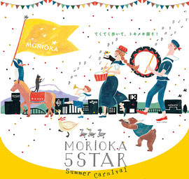 MORIOKA SUMMER CARNIVAL メインビジュアル