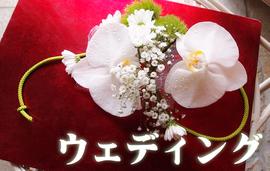 ウェディングブーケや花飾