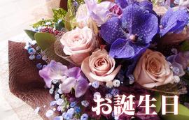 お誕生日にお花を贈りませんか?