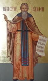 Преподобный Сергий Радонежский.