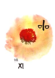 deconstructive tarot | XI justice | 21 x 29,5 cm | aquarell and ink on paper | 2017 | (c) Lilian Wieser
