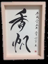 オーダーメイド書道 命名書 筆文字アート 手書き お名前 出産祝い 書道家 桑名龍希 ryuuki-kuwana