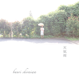 banri shiraiwa「天気雨」http://www.amazon.co.jp/%E5%A4%A9%E6%B0%97%E9%9B%A8-banri-shiraiwa/dp/B00NWU1L9O/ref=sr_1_3?ie=UTF8&qid=1441029706&sr=8-3&keywords=banri+shiraiwa