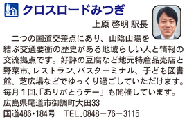 道の駅「クロスロードみつぎ」 広島県尾道市