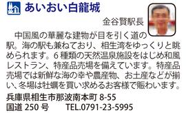 道の駅「あいおい白龍城」 兵庫県相生市