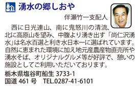 道の駅「湧水の郷しおや」 栃木県塩谷町