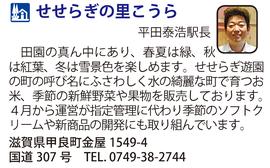 道の駅「せせらぎの里こうら」 滋賀県甲良町