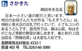 道の駅「さかきた」 長野県筑北村