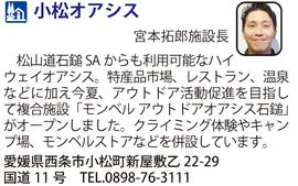 道の駅「小松オアシス」 愛媛県西条市