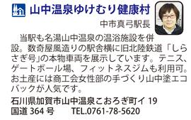 道の駅「山中温泉ゆけむり健康村」 石川県加賀市