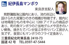 道の駅「紀伊長島マンボウ」 三重県紀北町
