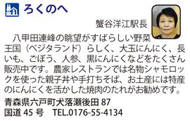 道の駅「ろくのへ」 青森県六戸町