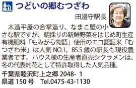 道の駅「つどいの郷むつざわ」 千葉県睦沢町