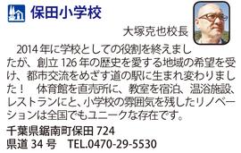 道の駅「保田小学校」 千葉県鋸南町