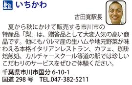 道の駅「いちかわ」 千葉県市川市