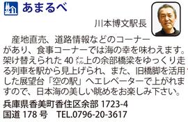 道の駅「あまるべ」 兵庫県香美町